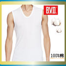 《BVD》B.V.D.《台灣製造》 100%棉 男U領無袖內衣 M~LL