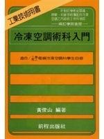 二手書博民逛書店 《【冷凍空調術科入門】》 R2Y ISBN:9579574111│黃俊山