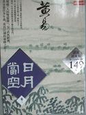 【書寶二手書T1/一般小說_KNG】日月當空(卷三)_黃易