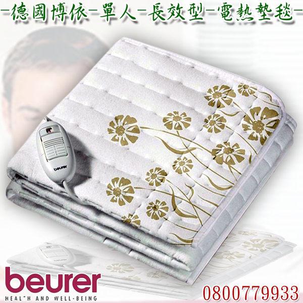 德國beurer單人長效型電熱墊毯(S23)【3期0利率】【本島免運】