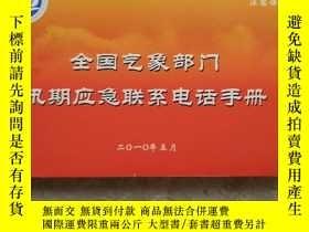 二手書博民逛書店全國氣象部門汛期應急聯繫罕見手冊Y270595 中國氣象局 氣象