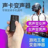 變音器杰多米變聲器男變女音手機電腦吃雞刺激戰場微信隨身外置聲卡軟件 DF 星河~