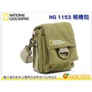 國家地理 National Geographic NG 1153 相機側背包 公司貨 可腰掛 GR RX100 TG6