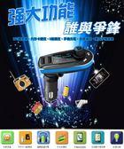 【附發票】 多功能最強車充MP3(免持+MP3+FM發射器+2.1A充電) 車充 汽車 精品 生日 母親節