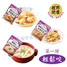 感恩使者 介護食品 - kewpie/キューピー(Q皮) 日本製 [ZHJP2048-Y1] 第一階-輕鬆咬 以牙齒輕鬆咀嚼