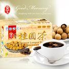 【京工】台灣桂圓茶(10入)~130 g/盒~純素食