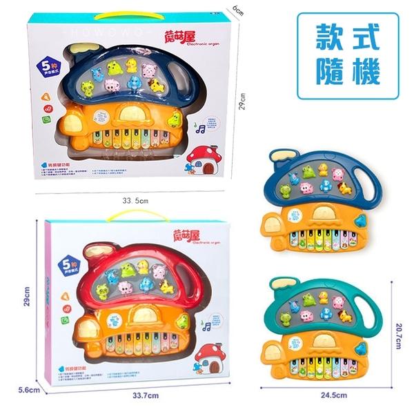手拍鼓 音樂手拍鼓 蘑菇造型 小鋼琴 玩具鼓 聲光玩具 拍拍鼓 電子琴 音樂啟蒙 0552 益智玩具