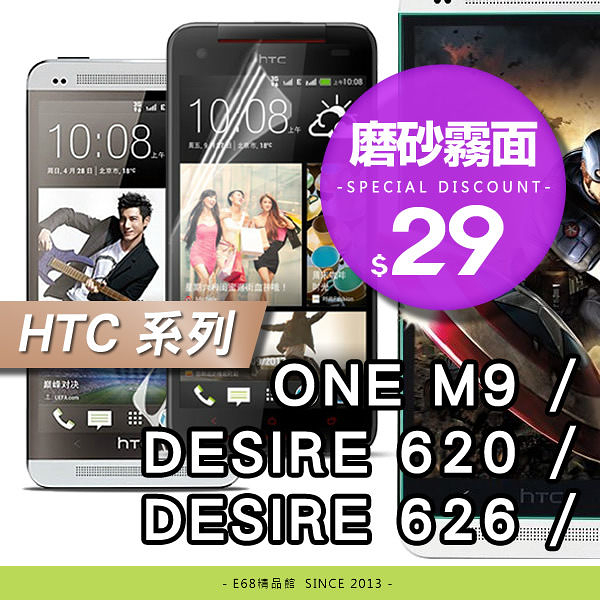 E68精品館 磨砂 霧面 螢幕保護貼 HTC ONE M9 DESIRE 620 626 DUAL SIM 手機膜 保貼 貼膜 防刮 防指紋 D620U