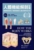 人體機能解剖全書vol.(2 )