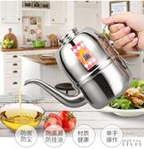 廚房不銹鋼油壺家用裝油瓶小油罐防漏醬油瓶醋壺調料瓶帶過濾網大