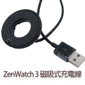 【磁吸式充電線】華碩 ASUS ZenWatch 3 智慧手錶專用磁吸充電線/WI503Q 藍牙智能手表充電線/藍芽-ZW