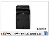 ROWA 樂華 NIKON EN-EL20 副廠充電器 充電器 電池座充(ENEL20,公司貨)