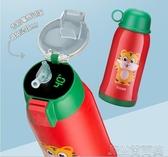 智能兒童保溫杯帶吸管兩用幼兒園小學生不銹鋼寶寶便攜水杯子 簡而美