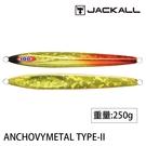 漁拓釣具 JACKALL ANCHOVY METAL TYPE-II 250g [鐵板]