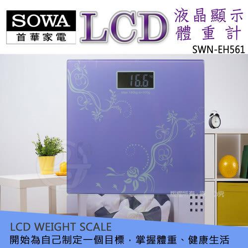 《一打就通》SOWA 液晶顯示LCD體重計 SWN-EH561