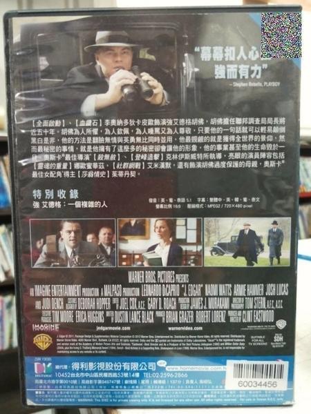 挖寶二手片-G42-009-正版DVD-電影【強艾德格】-李奧納多狄卡皮歐(直購價)