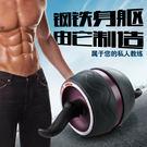 【Love Shop】巨大健腹肌輪 回彈腹肌輪 收腹滾輪 俯臥撐輪 巨大輪健身器材 鍛煉練腹肌訓練