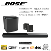 BOSE 美國 bose Soundbar 300 +  700無線重低音 + Virtually Invisible 300  家庭劇院組合【貿易商貨+免運】