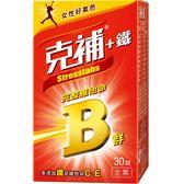 【福利品 即期品】克補B群+鐵 30錠 (保存期限2019/03/20)