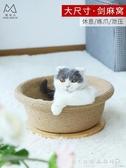 喵仙兒貓抓板碗型劍麻貓窩特大號貓抓盆磨爪器耐磨貓玩具貓咪用品 水晶鞋坊