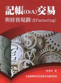 (二手書)記帳(O/A)交易與財務規劃探討(含Factoring)