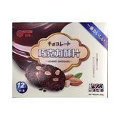 日清巧克力酥片264g【愛買】
