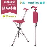 拐杖椅 (紅色)-Ta Da chair【杏一】