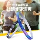 時尚跑步防滑吸汗運動頭帶 瑜伽健身束髮止汗帶 男女跑步騎行潮導汗帶