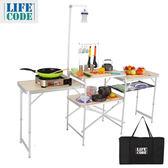 【LIFECODE】大容量鋁合金料理桌(4張桌面+附燈架)送揹袋+提籃(顏色隨機