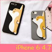 【萌萌噠】iPhone 6/6S (4.7吋) 韓國網紅同款 可愛狗狗柯基犬保護殼 全包磨砂硬殼 手機殼 手機套