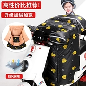 電動摩托車擋風被加大加厚電車電瓶自行車防風防曬罩衣擋 歐韓流行館