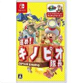 【軟體世界】任天堂 Switch 前進!奇諾比奧隊長 日英文合版