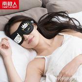眼罩睡眠遮光透氣女可愛韓版學生男士耳塞防噪音三件套 1995生活雜貨