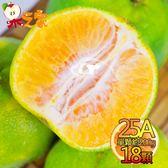 果之家 嚴選台灣鮮採香甜爆汁25A綠皮椪柑18顆(單顆約200g±50)