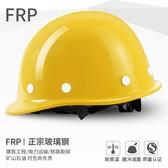 玻璃鋼安全帽工地施工加厚透氣建筑工程防砸頭盔領導監理頭帽 喵可可