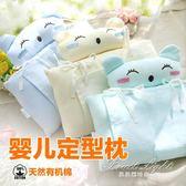 新生兒枕頭糾正矯正偏頭定型枕純棉  果果輕時尚
