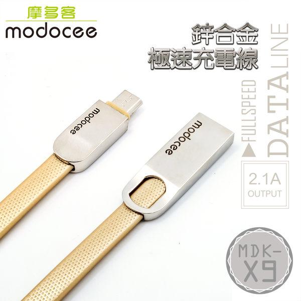 ☆MODOCEE MDK-X9 Micro USB 鋅合金極速充電線/傳輸線/2.1A/Samsung/Sony/HTC/LG/ASUS/InFocus/OPPO/MIUI 小米