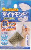 日本 小久保工業所 鑽石 鏡面 去汙 清潔海綿 【6794】