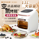 《預購商品!!一年保固》比依空氣烤箱 多功能電烤爐 智能烤箱 電烤爐 烘烤爐 烘烤鍋 烤箱