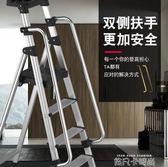 百佳宜鋁合金室內家用折疊梯加厚人字伸縮梯子四五步工程扶手樓梯igo 依凡卡時尚