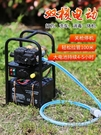 噴霧器 電動農用手提式打藥機彌霧機洗車機抽水機高壓隔膜泵機器MBS「時尚彩紅屋」