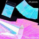 美甲幻彩玻璃貼紙 鏤空指甲貼花噴繪模板空心DIY指甲油飾品艾美時尚衣櫥