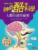 (二手書)神奇酷科學(1):人體的運作祕密