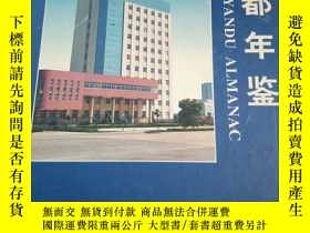 二手書博民逛書店罕見鹽都年鑑.2002Y234304 陳曉蓮,武進甲主編 方誌出