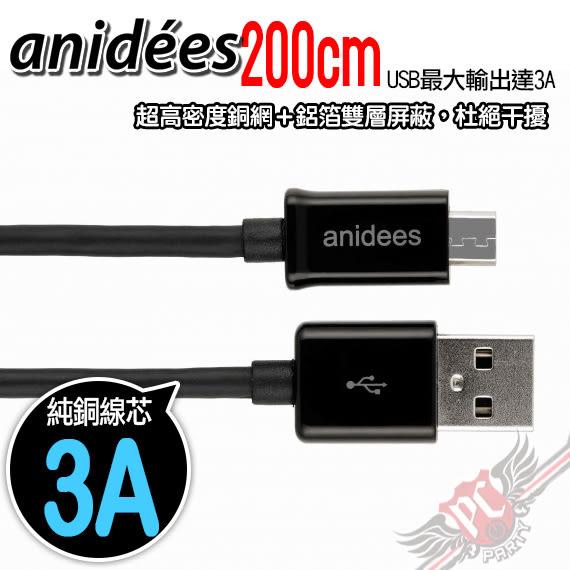 [ PC PARTY ] 安億迪 anidees 3A 2M micro USB to USB 傳輸/充電線
