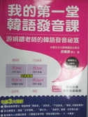 【書寶二手書T1/語言學習_ZCQ】我的第一堂韓語發音課:游娟鐶老師的韓語發音祕笈