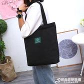 韓版時尚帆布袋網紅精致手提袋側背單肩包手拎女士布包購物袋 時尚芭莎