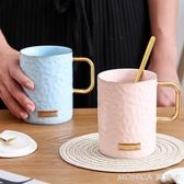 杯子 INS創意陶瓷馬克杯情侶對杯簡約水杯茶杯咖啡杯女辦公杯子帶蓋勺 莫妮卡小屋