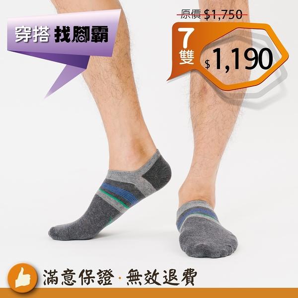 腳霸 直角襪除臭襪:輕除臭等級-foota除臭襪