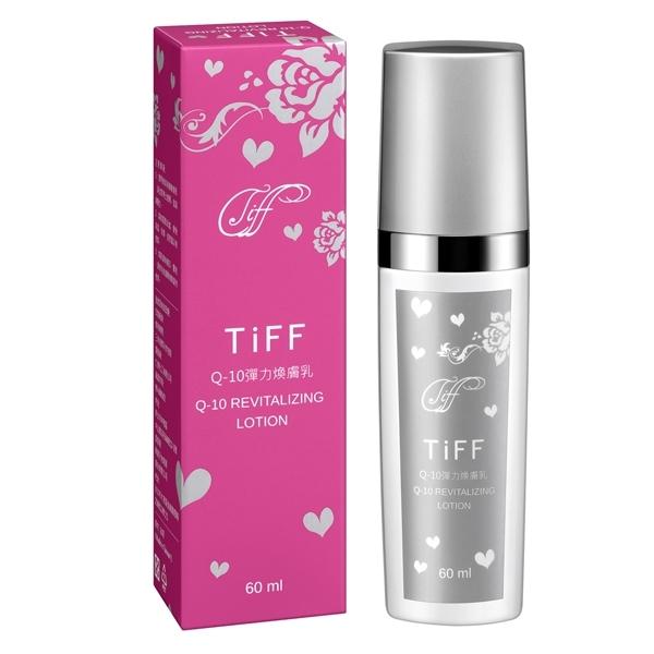 TiFF 提芙 Q-10彈力喚膚乳(60ml/瓶)x1【滿三千贈凍齡時空精華油試用品x1 送完為止!】